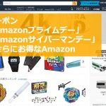 Amazonをお得に!「クーポン」「Amazonプライムデー」「Amazonサイバーマンデー」は必ずチェック!