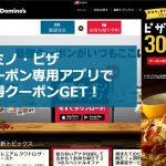 ドミノ・ピザのクーポンアプリ、割引クーポンコード、キャンペーンのお得な情報まとめ