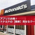 【最新】マクドナルドの見せるクーポン、まずは無料アプリをインストール!