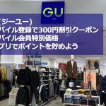激安のGUでさらに安くお買い物♪GUのクーポン・お得情報まとめ