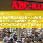 ABCマートで一目惚れした靴を少しでも安く買っちゃおう!